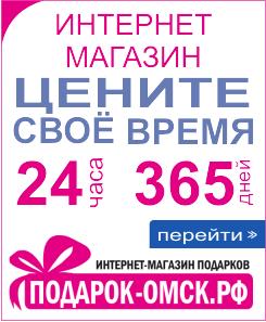 магазин подарков с вашим фото в омске подарок-омск.рф
